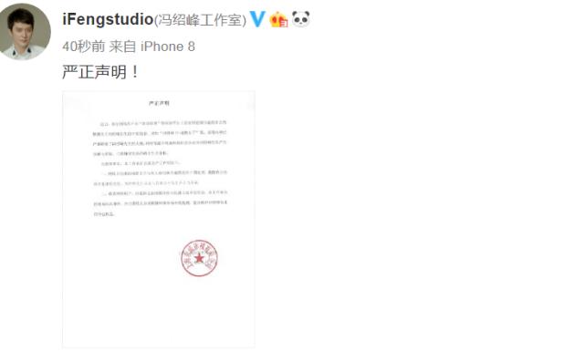 网曝冯绍峰在赵丽颖哺乳期间出轨,工作室发严正声明:是P图