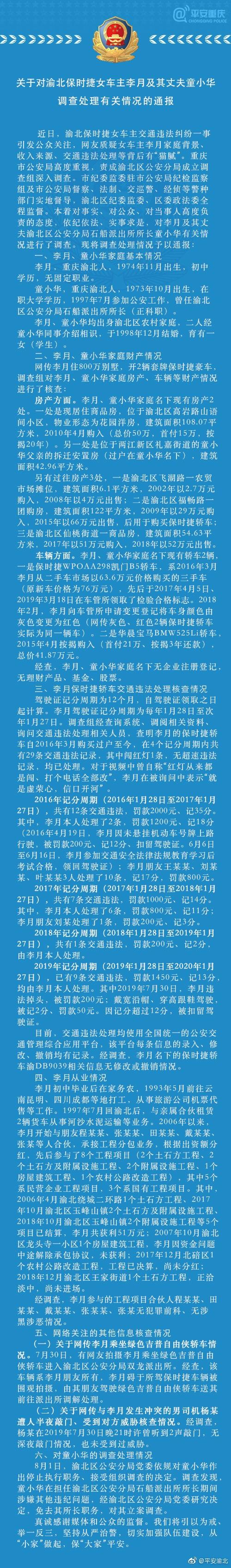 重庆保时捷女车主事件调查结果:所长丈夫涉嫌其他违纪 被立案调查