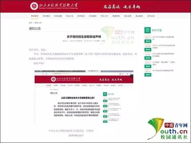 广东教育培训菁童 | 因床位不足取消考生录取资格?