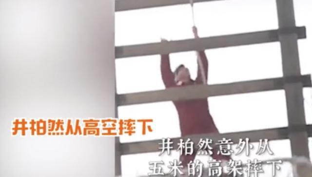 井柏然拍摄片场不慎从5米高架坠落,吓坏全场,还安慰工作人员