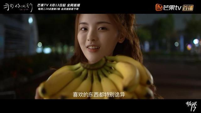 杨超越首部电视剧今晚开播,倒追运动系男神能否求爱成功?