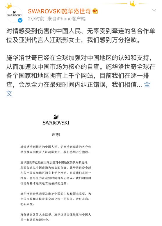官网将香港列为国家 施华洛世奇道歉 江疏影发解约函