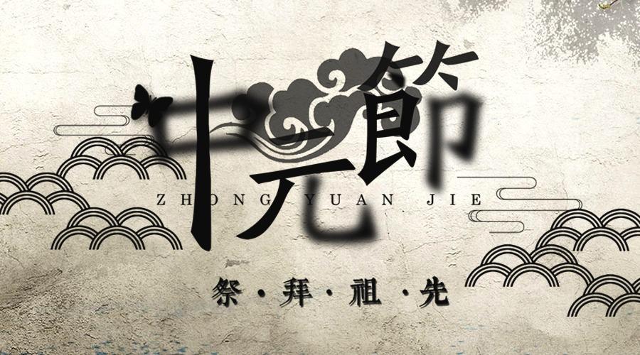 中元节真的是鬼节吗?三教合流,揭开中元节的神秘面纱