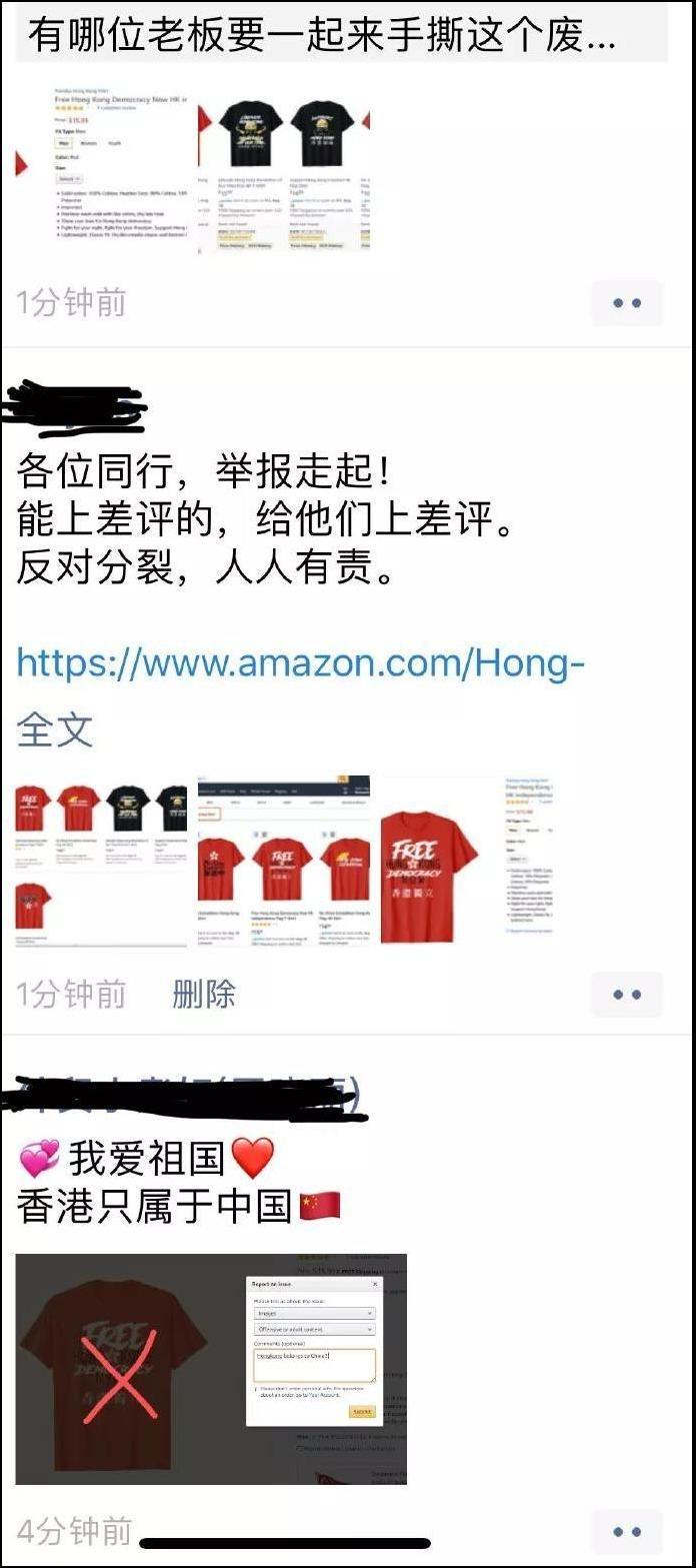 """公然售卖""""港独""""T恤!亚马逊想彻底""""凉凉""""?"""