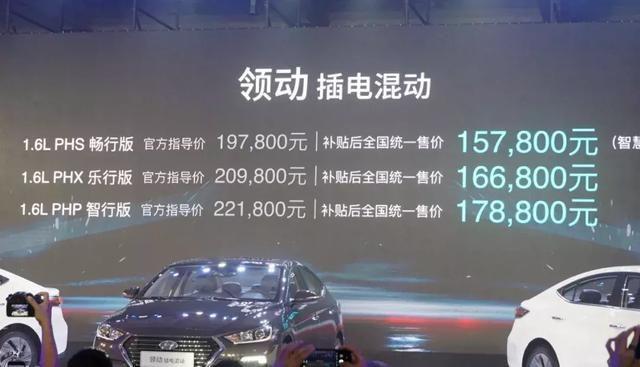 15.78万元起售的合资插电混动车型,领动PHEV了解一下?