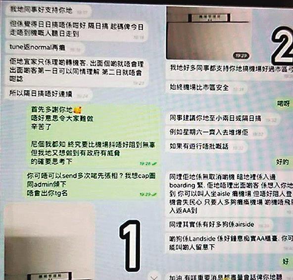 必須嚴查!香港機管局疑有內鬼?社交媒體聊天記錄曝光