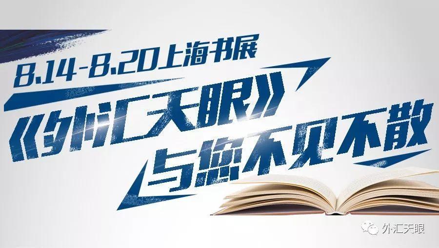 8.14-8.20上海书展 《外汇天眼》与您不见不散