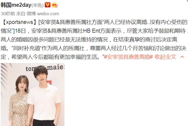 具惠善與安宰賢公司正式聲明:兩人已協議離婚,沒有內心受傷情況