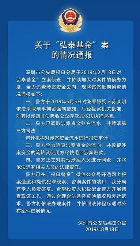 深圳福田警方通报弘泰基金、绿化贷案最新进