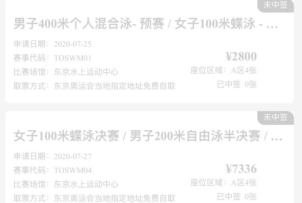 中国网友疯抢东京奥运会游泳门票!因为有孙杨,票价贵了一倍