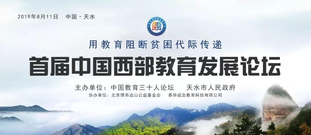 杨东平:什么是面向未来的农村教育