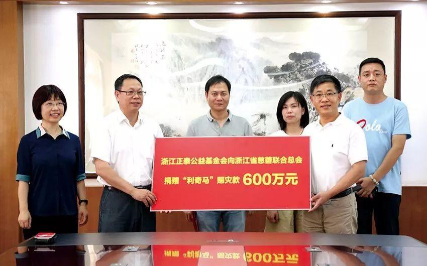 浙江正泰公益基金会捐赠六百万元用于灾后重建