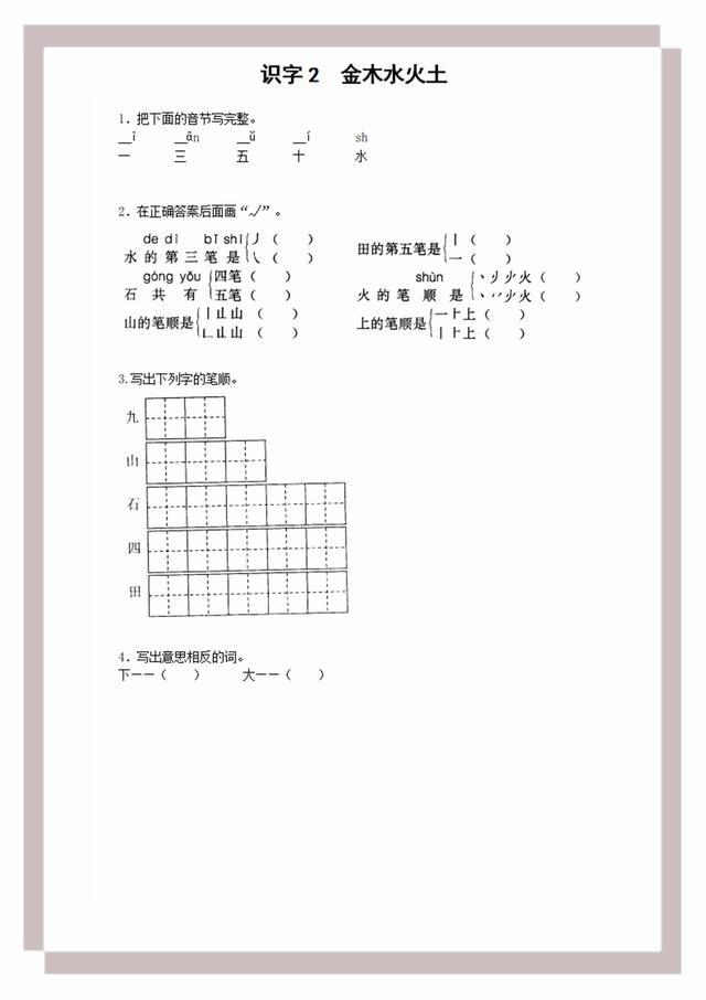 部编版一年级上册语文《金木水火土》教学反思(1)与同步练习题