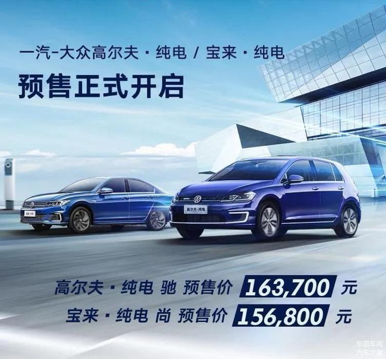 高尔夫/宝来推出纯电车型,预售价格15.68万元起