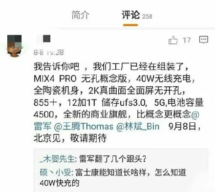 小米MIX 4 Pro无孔概念机曝光:机身表面没有开孔 40W无线快充 9月8日发布?