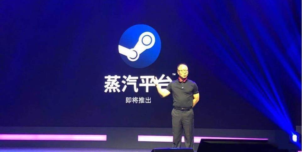 Steam中国中文定名为蒸汽平台,不蒸馒头争口气?