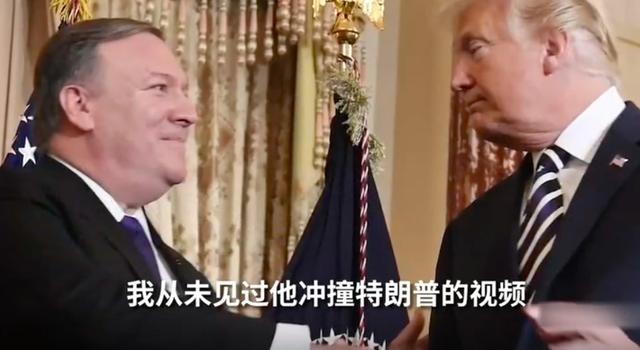 白宫最高级别伪君子现身!曾讽刺特朗普独裁,今称享受为他服务