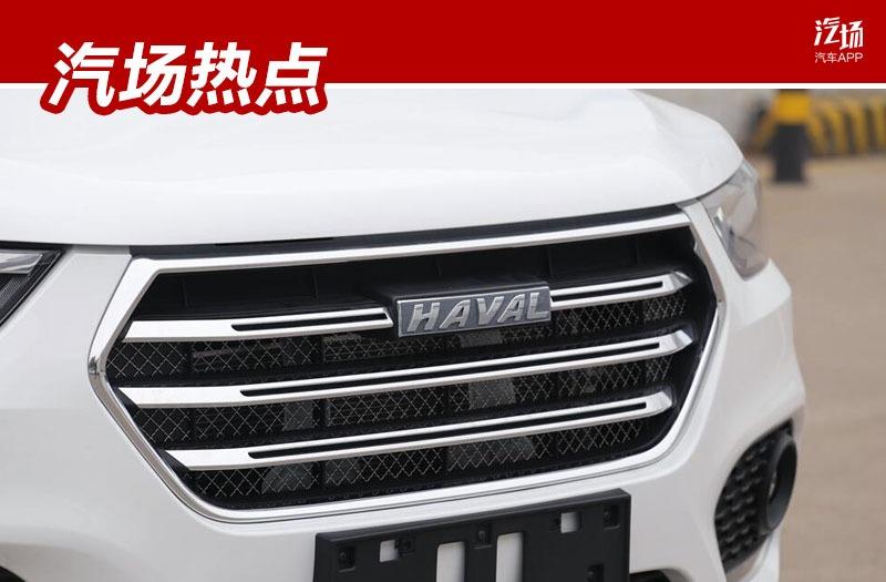 神车哈弗H6再出新款,运动版国六车型8月23日正式上市,动力更足