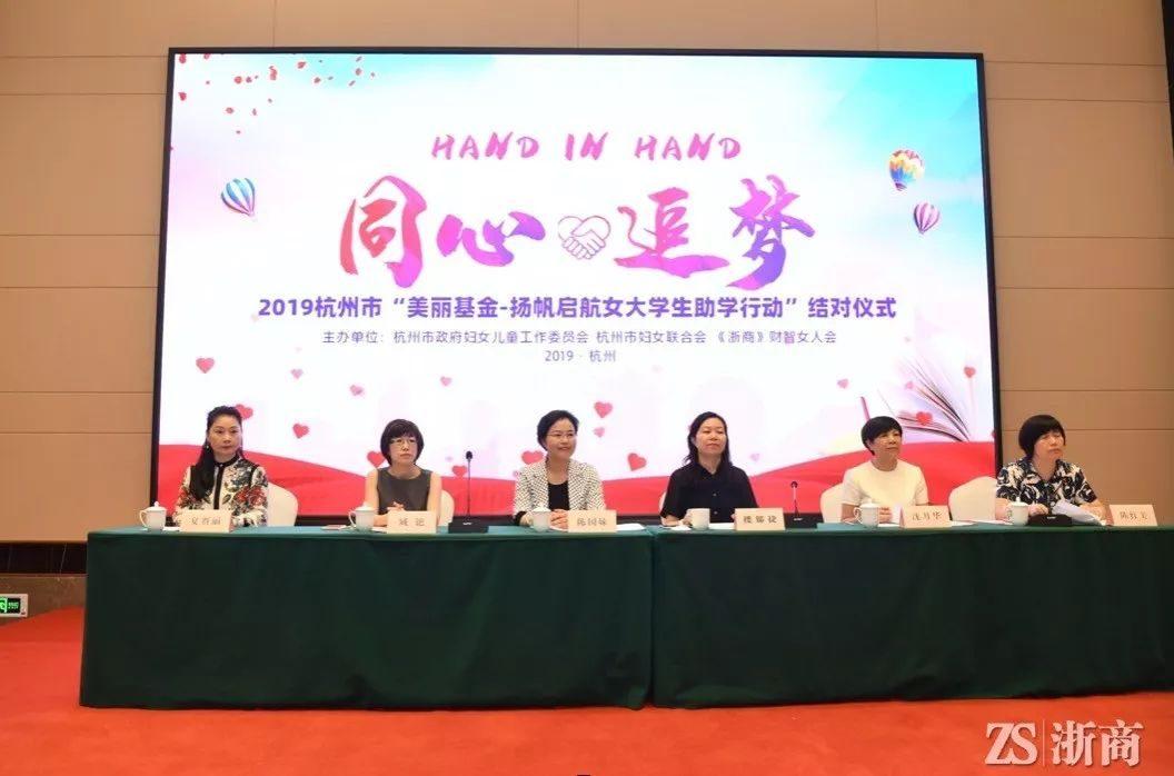 """同心追梦·2019杭州市""""美丽基金""""女大学生结对助学仪式在杭举行"""