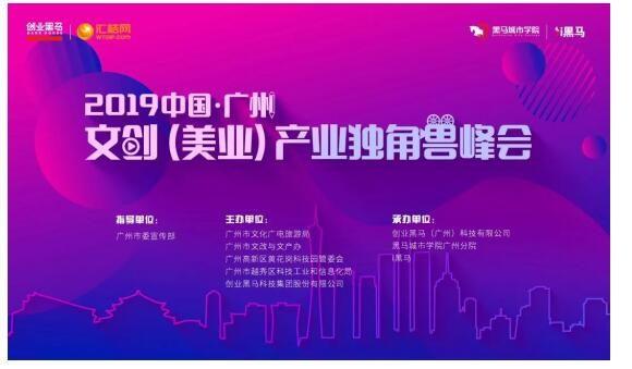 2019文创产业独角兽榜单发布,情感服务平台小鹿情感再登榜单