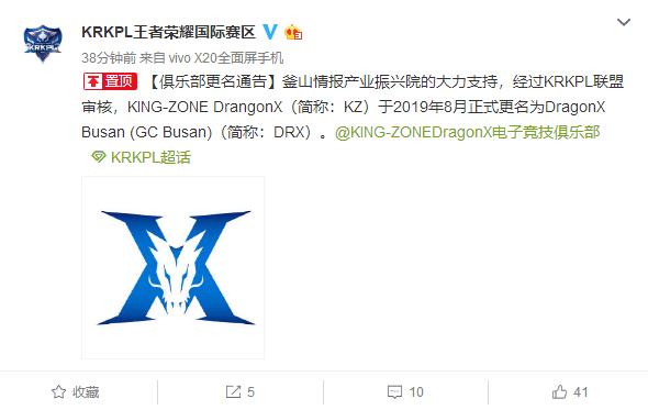 "KZ正式更名为DRX,LCK将解锁全部选手的""第一视角观赛""功能 | 电竞头条"