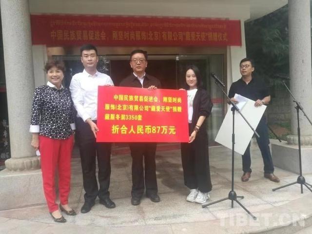 援助西藏发展基金会联合爱心企业向西藏贫困县学生捐赠防寒服