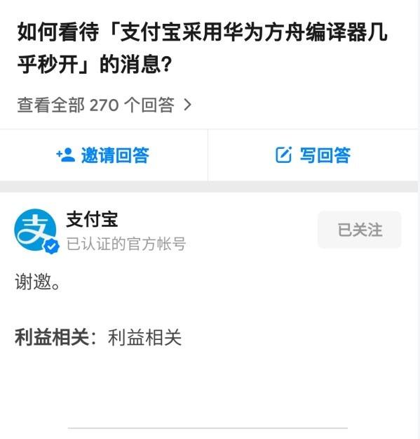支付宝App采用华为方舟编译器几乎秒开?回应:并未采用