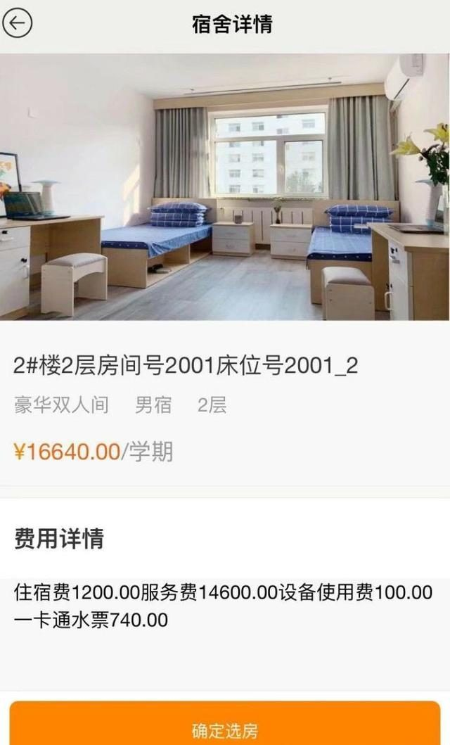 东北一高校豪华公寓每学期收费16640元,上大学还是去旅游?