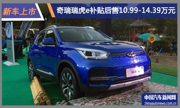 推出四款车型,奇瑞瑞虎e上市,补贴后售价10.99万起