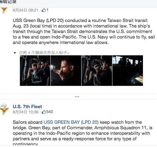"""美国第7舰队""""耍小动作""""首公布过台湾海峡监控照片"""
