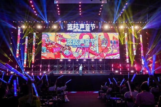 荔枝成为2019年中国互联网百强榜首家在线音频平台