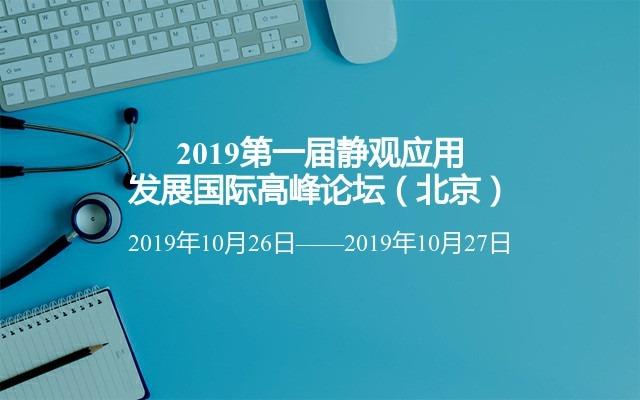 2019静观应用发展国际高峰论坛主题:融合与创新