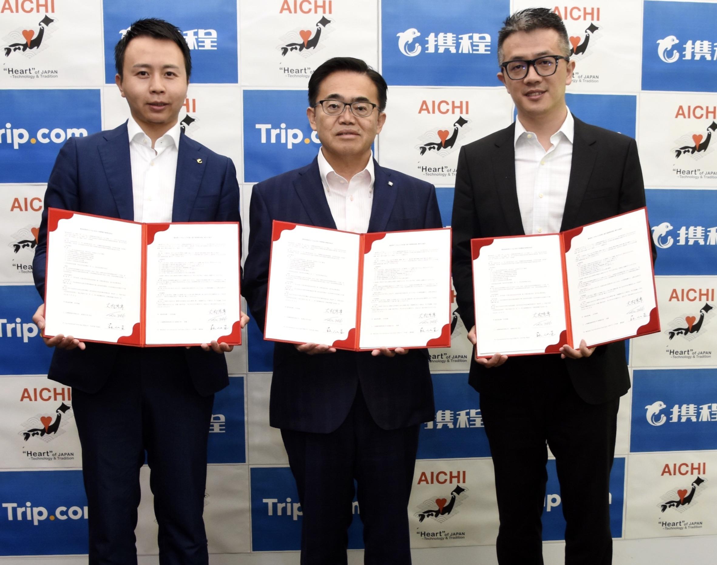 携程签约日本爱知县 探索主题游促中日交流