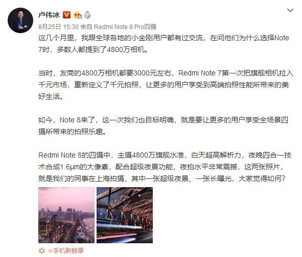 红米Note 8 Pro价格曝光 64MP四摄x2f联发科G90T售1799