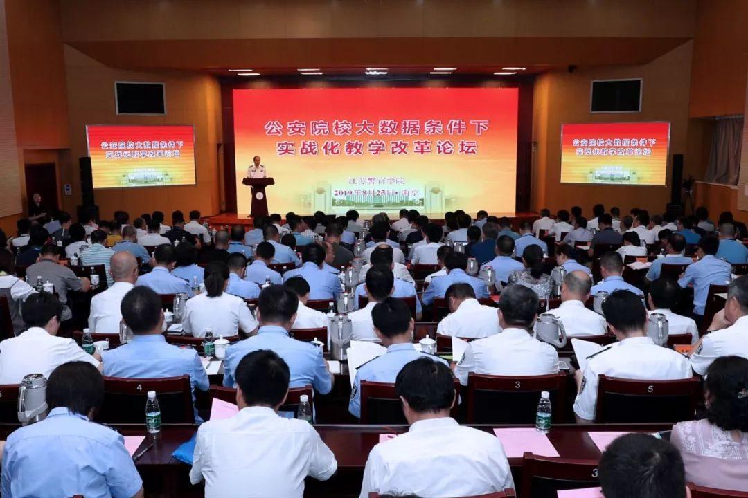 公安院校大数据条件下实战化教学改革论坛在江苏警官学院举办