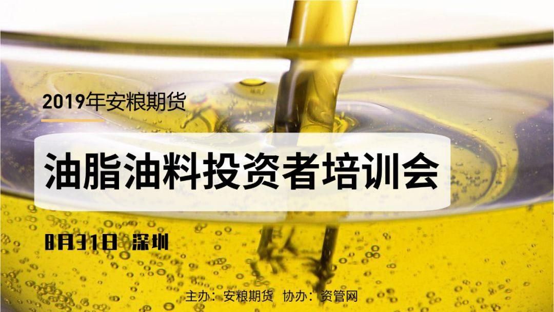 【活动报名】2019年安粮期货油脂油料投资者培训会(8月31日·深圳)