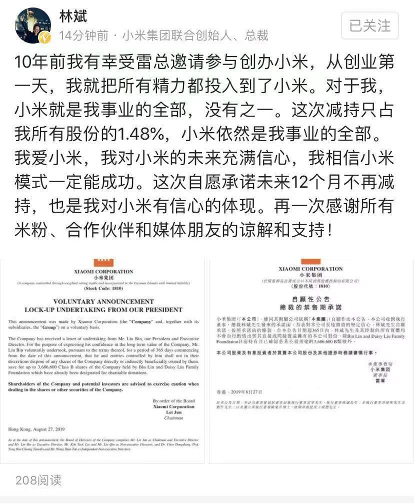 小米林斌:减持只占所持股票的1.48%,小米是我事业的全部