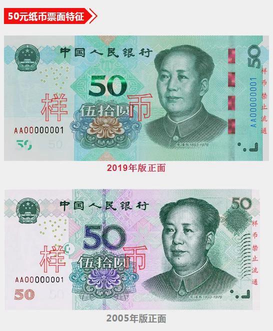 8月30日起发行!新版人民币长啥样?央行解读来了