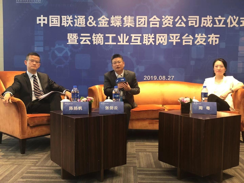 中国联通与金蝶成立合资公司进军工业互联网