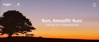 华米科技Amazfi年度旗舰发布,引领可穿戴显示革命,助力专业运动
