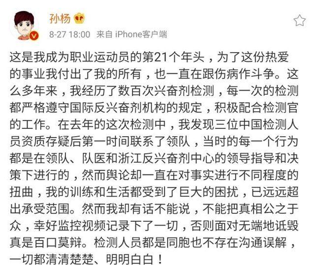 孙杨证实3名药检员是中国人!称有现场视频监控 公布后将真相大白