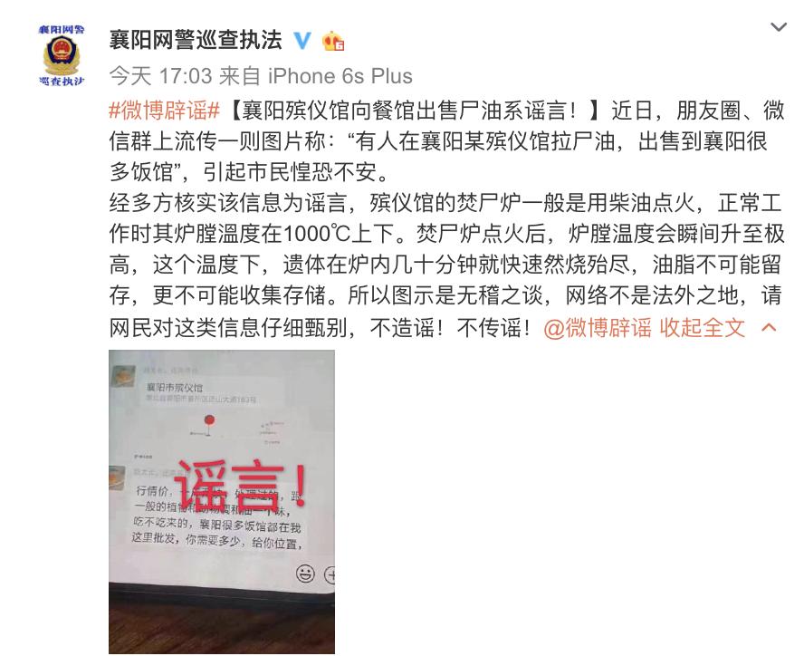 """襄阳警方辟谣网传""""殡仪馆向餐馆出售尸油"""":正追查造谣者"""