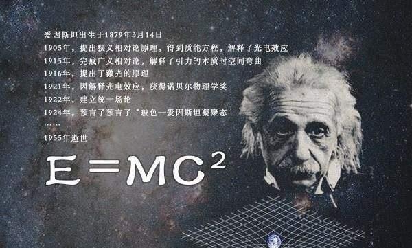 除了相对论,爱因斯坦还取得了哪些成就?