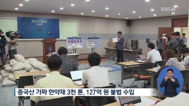韩国查获价值7500万元假中药,系从中国等地流入