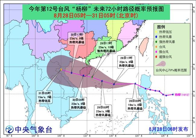 """杨柳是""""水台风""""?路径偏西,潜力调低,13号玲玲或成首个秋台风"""