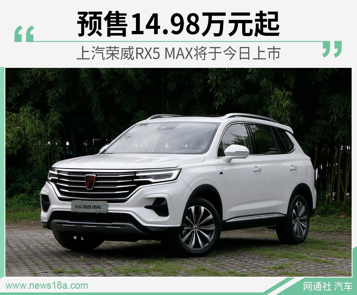预售14.98万元起 上汽荣威RX5 MAX将于今日上市