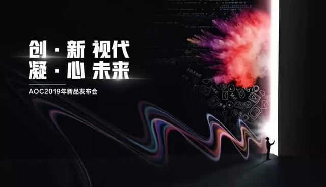 """全线升级 双剑齐发,AOC电视""""创·新视代 凝·心未来""""!"""