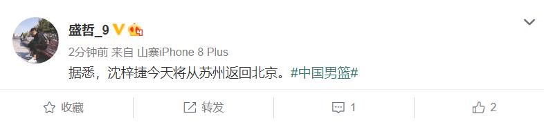 热议周鹏伤退,男篮12人名单生变,沈梓捷前往北京,李楠如何选?