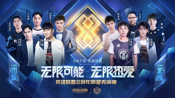 英雄联盟:八周年狂欢盛典,明星玩家PDD、王思聪、陈赫等齐聚!