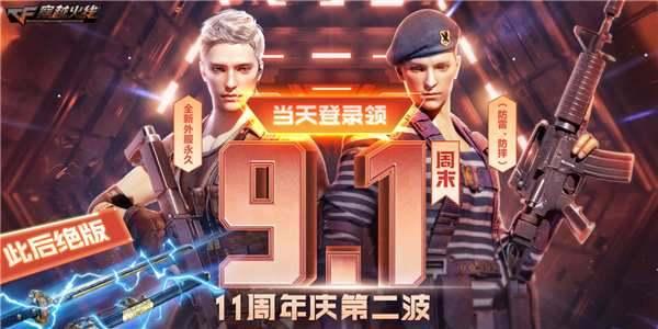 9.1登录即领 全新外服永久海军陆战队亮相